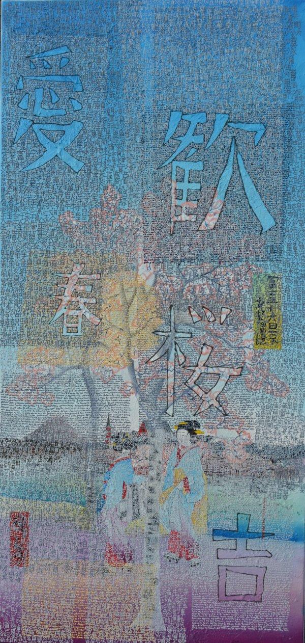 Sakura no shita No Kofuku 58×120 cm Öl Acryl LW
